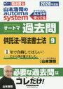 ◆◆山本浩司のautoma systemオートマ過去問 司法書士 2020年度版9 / 山本浩司/著 / 早稲田経営出版