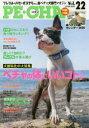 ◆◆PE・CHA フレブル・パグ・ボステリetc.鼻ペチャ犬専門マガジン Vol.22 / 辰巳出版