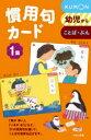 ◆◆慣用句カード 1 新装版 / 小森 茂 監修 / くもん出版