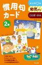 ◆◆慣用句カード 2 新装版 / 小森茂/監修 / くもん出版