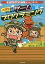 ◆◆小学生からはじめるゲームプログラミング オリジナルキャラクターをつくって遊べる! / スタープログラミングスクール/編著 / 実務教育出版