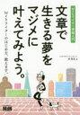 ◆◆文章で生きる夢をマジメに叶えてみよう。 Webライター実践入門 / 岸智志/著 / エムディエヌコーポレーション