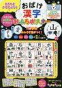 ◆◆おばけ漢字おふろポスター / あきやま かぜさぶろ / 講談社
