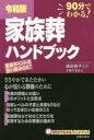 ◆◆家族葬ハンドブック 令和版 90分でわかる! / 柴田典子/監修 主婦の友社/編 / 主婦の友社