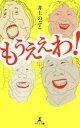 ◆◆もうええわ! / 井上のぶこ/著 / 幻冬舎メディアコンサルティング
