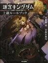 ◆◆迷宮キングダム上級ルールブック / 河嶋陶一朗/著 冒険企画局/著 / KADOKAWA
