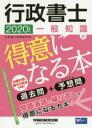 ◆◆行政書士一般知識が得意になる本 過去問+予想問 2020年度版 / 行政書士試験研究会/編著 / 早稲田経営出版