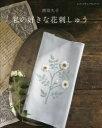 ◆◆私の好きな花刺しゅう 春・夏・秋・冬の花々 / 西須久子/〔著〕 / ブティック社