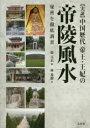 ◆◆〈実証〉中国歴代帝王・王妃の帝陵風水 秘密を徹底調査 / 張玉正/著 林秀靜/訳 / 太玄社