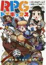 ◆◆RPGトイボックス / ロンメルゲームズ/編 長田崇/著 はった/著 潮屋俊/著 スイ/著 / KADOKAWA