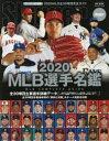 ◆◆MLB選手名鑑 全30球団コンプリートガイド 2020 / スラッガー/責任編集 / 日本スポーツ企画出版社