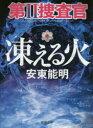 ◆◆凍える火 / 安東能明/著 / 徳間書店