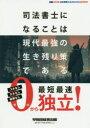 ◆◆司法書士になることは現代最強の生き残り策である 司法書士山本浩司のautoma system / 山本浩司/著 / 早稲田経営出版