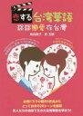 ◆◆恋する台湾華語 談談戀愛在台灣 / 高向敦子/著 許玉穎/著 / IBCパブリッシング