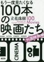 ◆◆もう一度見たくなる100本の映画たち 外国映画編 / 立花珠樹/著 / 言視舎