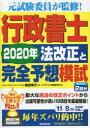 ◆◆行政書士2020年法改正と完全予想模試 / 織田博子/監修 コンデックス情報研究所/編著 / 成美堂出版