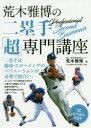◆◆荒木雅博の二塁手「超」専門講座 / 荒木雅博/著 / ベースボール・マガジン社