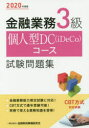 ◆◆金融業務3級個人型DC〈iDeCo〉コース試験問題集 2020年度版 / 金融財政事情研究会検定センター/編 / 金融財政事情研究会
