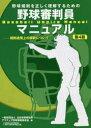 ◆◆野球規則を正しく理解するための野球審判員マニュアル 規則適用上の解釈について / 全日本野球協会アマチュア野球規則委員会/編 / ベースボール・マガジン社