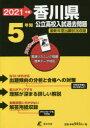 ◆◆'21 香川県公立高校入試過去問題 / 東京学参