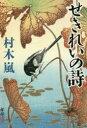 ◆◆せきれいの詩 / 村木嵐/著 / 幻冬舎