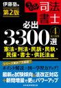 ◆◆うかる!司法書士必出3300選全11科目 4 / 伊藤塾/編 / 日経BP日本経済新聞出版本部