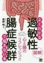 ◆◆図解よくわかる過敏性腸症候群で悩まない本 / 鳥居明/監修 / 日東書院本社