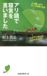 ◆◆アリ語で寝言を言いました / 村上貴弘/著 / 扶桑社