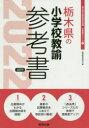 ◆◆'22 栃木県の小学校教諭参考書 / 協同教育研究会 編 / 協同出版