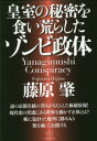 ◆◆皇室の秘密を食い荒らしたゾンビ政体 Yanagimushi Conspiracy / 藤原肇/著 / ヒカルランド
