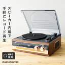【送料無料】オーム電機 AudioComm レコードプレーヤ