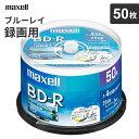マクセル maxell 録画用 BD-R 25GB 50枚 BRV25WPE.50SP ブルーレイ ブルーレイディスク メディア スピンドル
