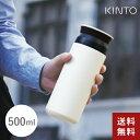 【あす楽】【送料無料】KINTO キントー トラベルタンブラー 500ml ホワイト 20942☆★