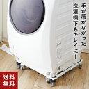 【あす楽】【期間限定送料無料】平安伸銅工業 角パイプ洗濯機台 ホワイト DSW-151 【 洗濯機 置き台 洗濯機台 キャスター付き 】