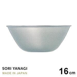 柳宗理 ステンレスボール16cm
