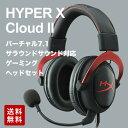 【送料無料】Kingston キングストン HyperX Cloud II ゲーミングヘッドセット 7.1バーチャルサラウンドサウンド対応 レッド KHX-HSCP-R..