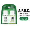 たかくら新産業 A.P.D.C シャンプー&コンディショナー ミニセット 50ml×2 2770102