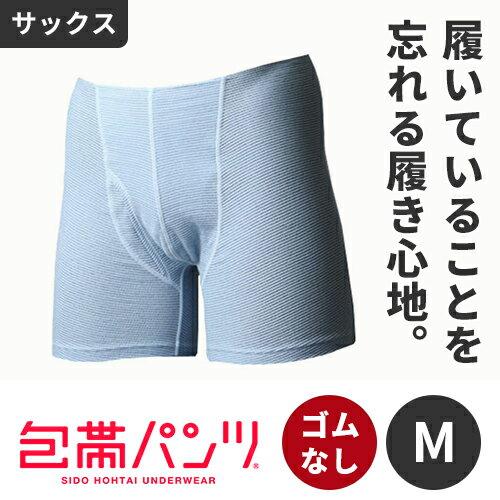 SIDO(シドー) 包帯パンツ ゴムなしボクサー サックス M(76~84cm) 1045-SAX-2