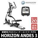 【送料無料】【メーカー直送】【ポイント20倍】HORIZON ホライズン クロストレーナー ANDES 3【smtb-u】