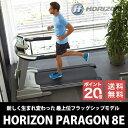【送料無料】【メーカー直送】HORIZON ホライズン トレッドミル PARAGON 8E【smtb-u】