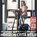【送料無料】【メーカー直送】【ポイント20倍】HORIZON ホライズン インドアバイク CITTA BT5.0【smtb-u】