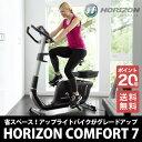 【送料無料】【メーカー直送】HORIZON ホライズン インドアバイク COMFORT 7【smtb-u】
