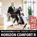 【送料無料】【メーカー直送】HORIZON ホライズン インドアバイク COMFORT R【smtb-u】