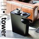 【送料無料】山崎実業 ダストボックス&サイドテーブル タワー ブラック 3989☆★