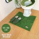 オカトー カラーモードプレミアム トイレマット 55×60 グリーン