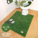 オカトー カラーモードプレミアム ロングトイレマット 80×70 グリーン