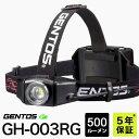 【あす楽】【送料無料】ジェントス GENTOS Gシリーズ LEDヘッドライト GH-003RG