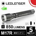 【送料無料】LED LENSER レッドレンザー M17R LEDライト 8317-R【smtb-u】