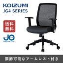 【送料無料】コイズミファニテック JG4SERIES 回転チェア ブラック JG-43381BK【smtb-u】