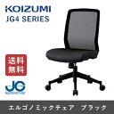 【送料無料】コイズミファニテック JG ergonomic chair JG4シリーズ チェア ブラック JG-44381BK【smtb-u】